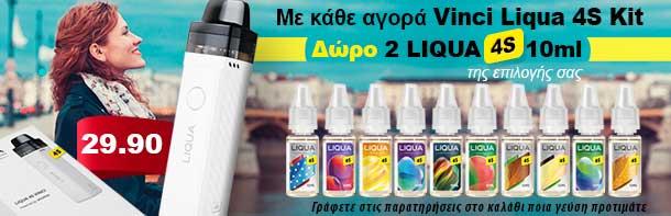 Ηλεκτρονικό τσιγάρο Liqua 4S