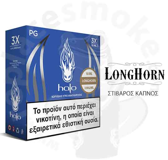 Halo Longhorn 3x10ml